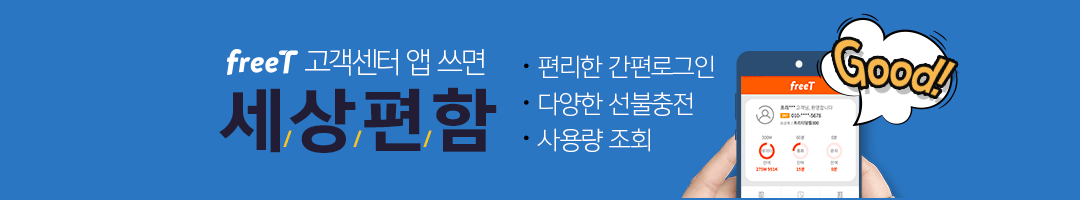 freeT모바일앱