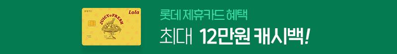 롯데카드 캐시백