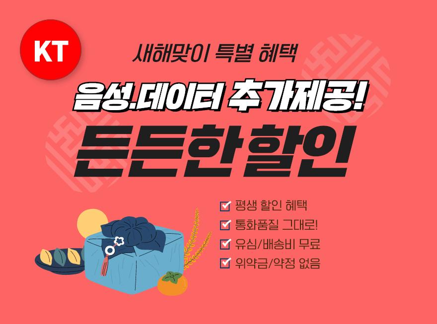 KT 새해 특가