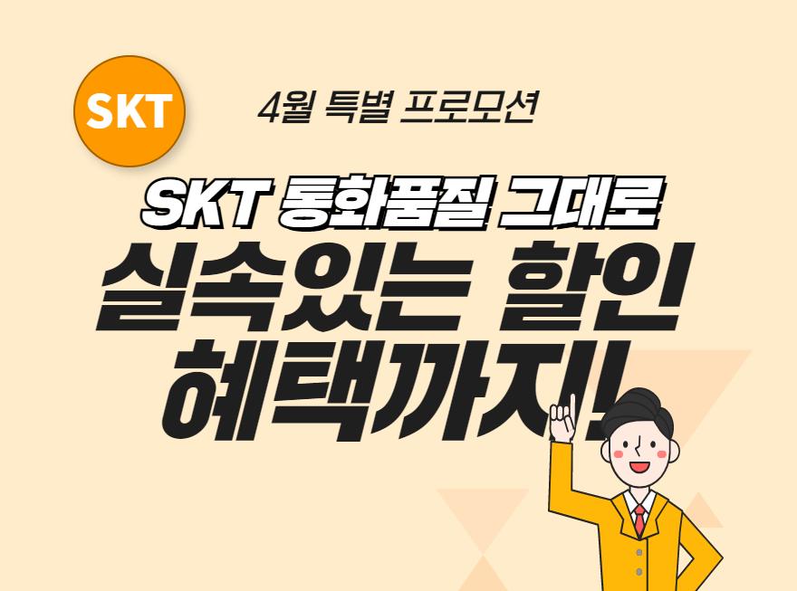 SKT 4월프로모션