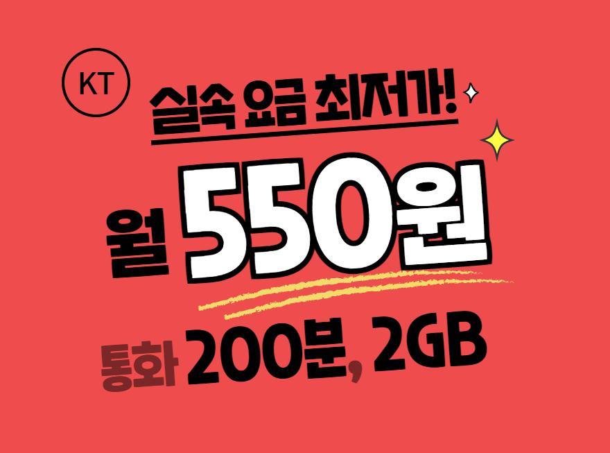 KT550원