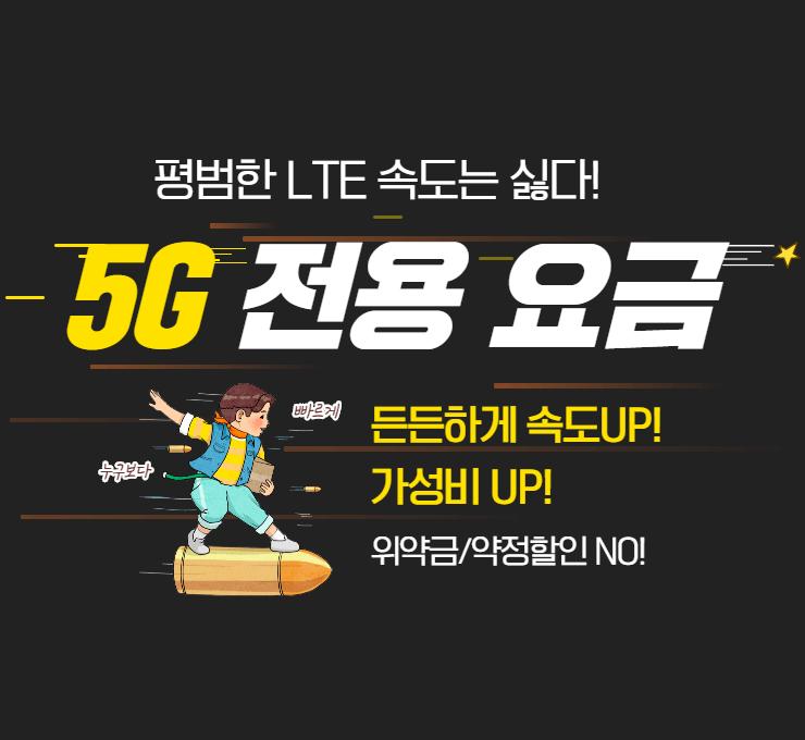 5G 프로모션