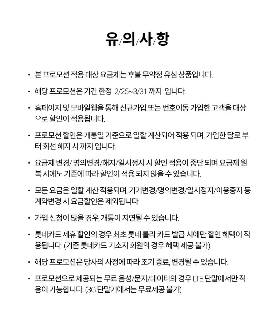 KT12월프로모션유의사항