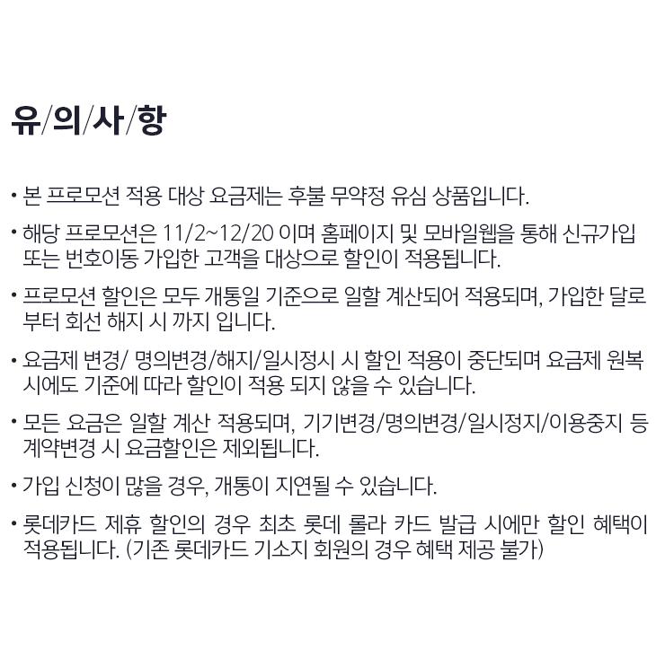 SKT11월프로모션유의사항