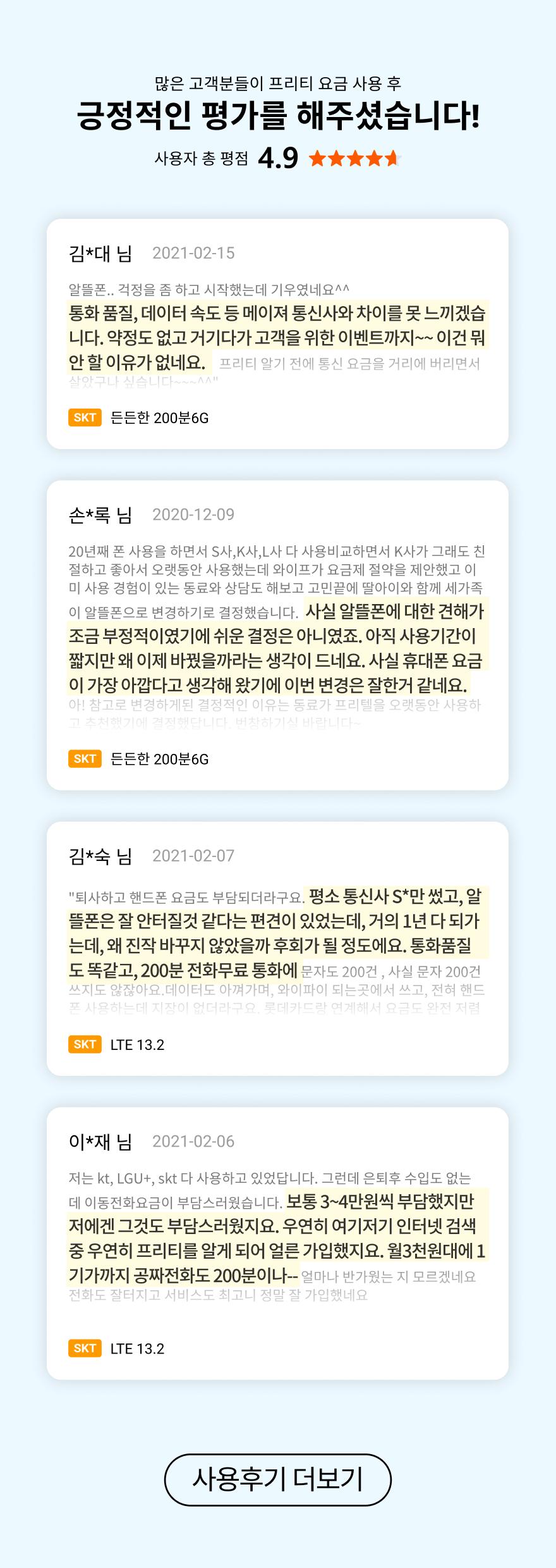 SKT이달의특가