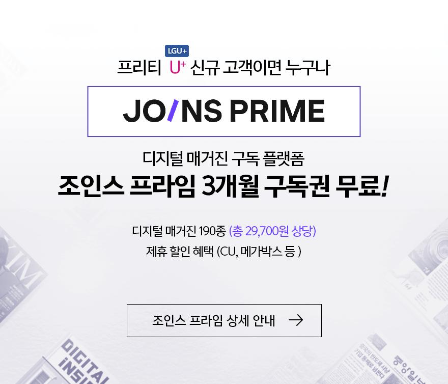 조인스프라임3개월구독권