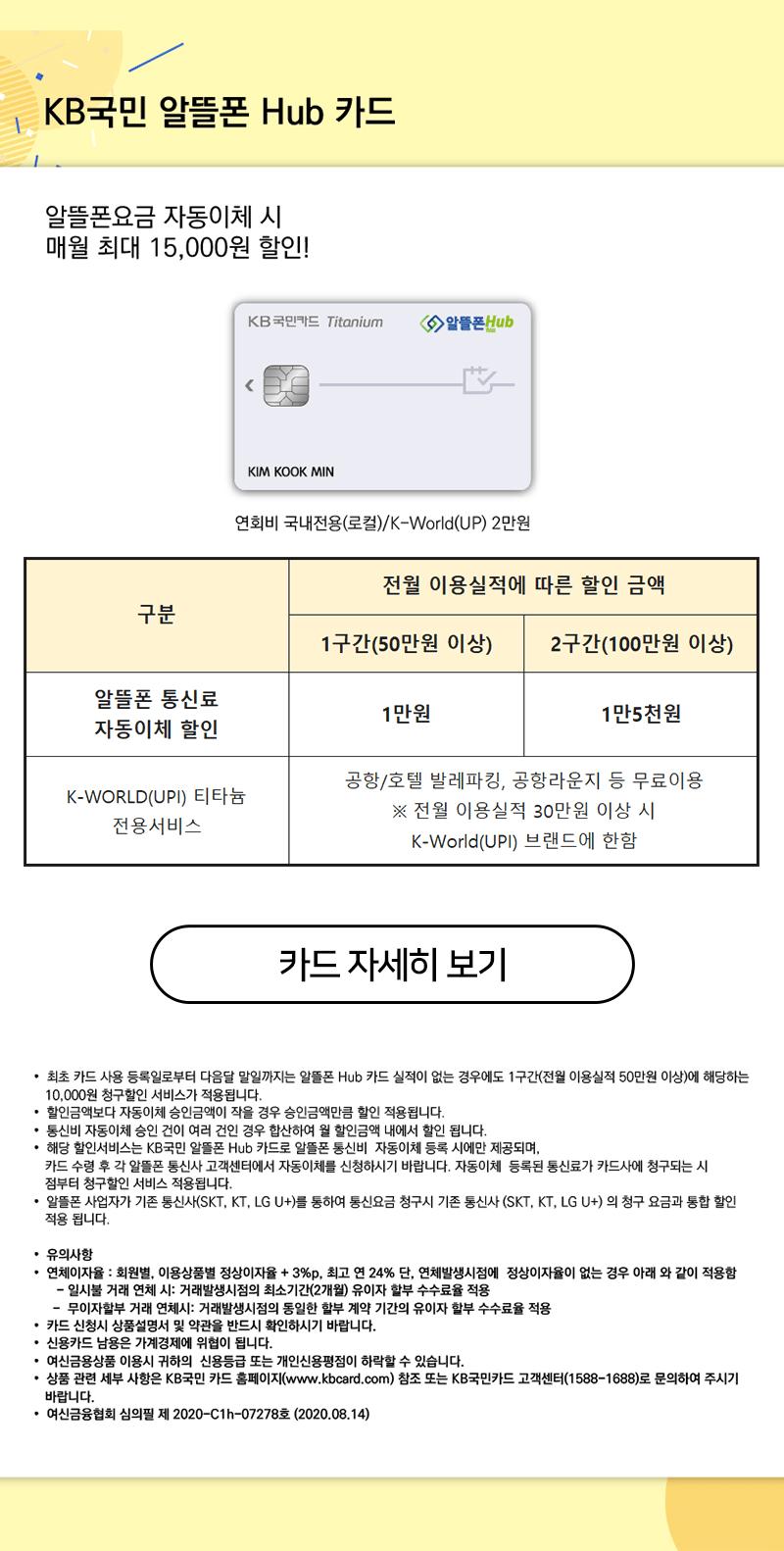 국민제휴카드 서비스안내/가입
