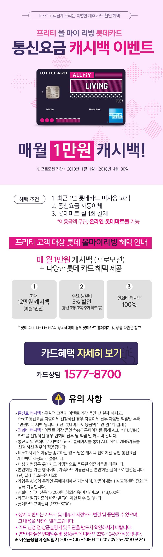 롯데제휴카드 서비스안내/가입