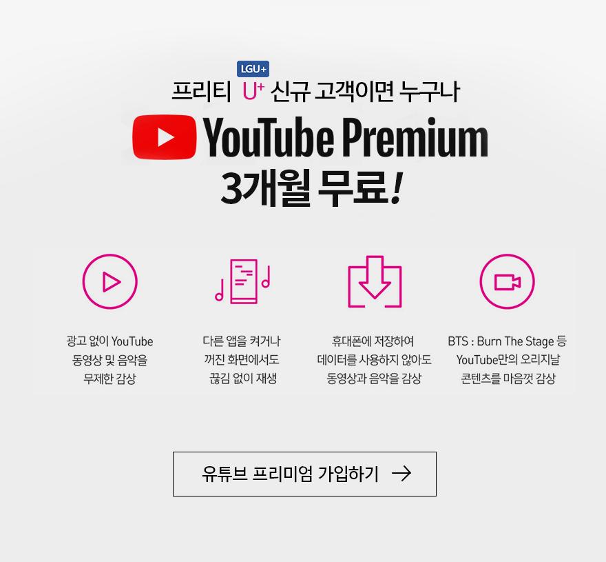 유튜브프리미엄3개월무료